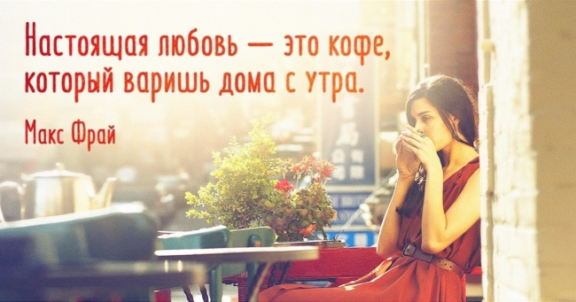 Макс Фрай про кохання та кави