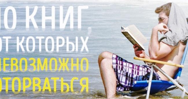 10 книг, від яких неможливо відірватися