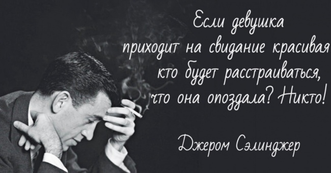 25 бунтарських цитат Джерома Девіда Селінджера