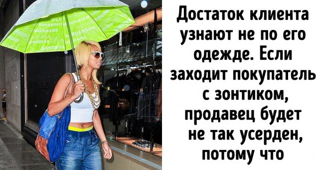 Продавці магазинів дорогого одягу відверто розповіли, що насправді відбувається за дверима бутиків