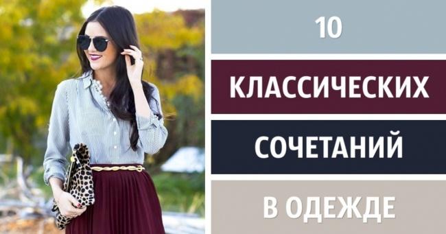10 класичних поєднань в одязі для створення ідеального образу