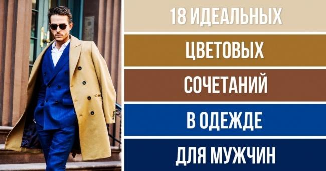 18 ідеальних колірних поєднань в одязі для чоловіків