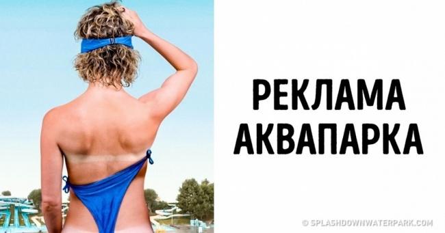 18 реклам, творці яких точно знають, як привернути увагу покупця