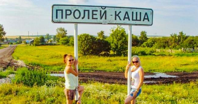 19 місць у російській глибинці, які засядуть у вашій голові надовго (А все через їх назв)