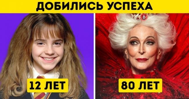 Подивіться, що у вашому віці робили відомі люди, і перестаньте скиглити